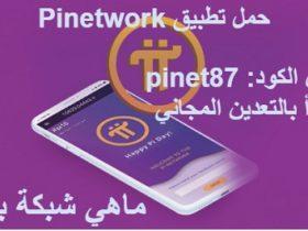 ماهي عملة باي نتورك Pi network الرقمية وكيف تستخدمها